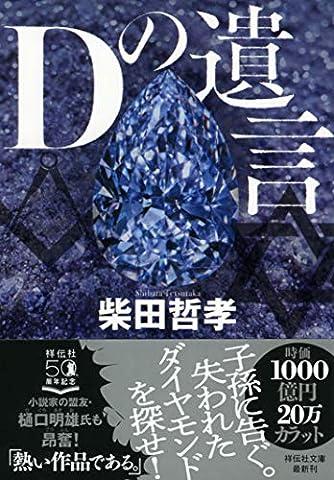 Dの遺言 (祥伝社文庫)