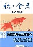 秋の金魚 (小学館文庫)