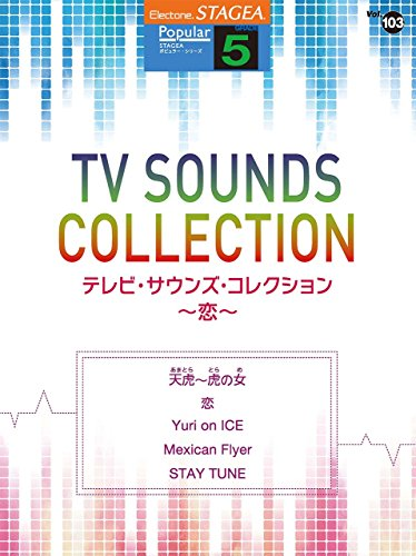 STAGEA ポピュラー(5級)Vol.103 テレビ・サウンズ・コレクション ~恋~