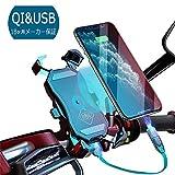 バイク ワイヤレス充電 ホルダー スマホ Qi USB スマホホルダー バイク用 クイックホールド Qi&USB 切替 充電 携帯ホルダー ワイヤレス ミラー マウント iphone galaxy android その他qi対応 スマートフォン 充電器 電源 スイッチ Qi充電 15W 360度回転 スイッチ 原付 オートバイ (QI+USB)