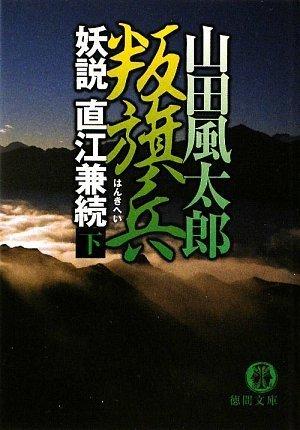 叛旗兵〈下〉―妖説直江兼続 (徳間文庫)