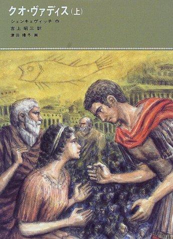 クオ・ヴァディス〈上〉 (福音館古典童話シリーズ 36)