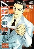 ゼロ 68 THE MAN OF THE CREATION (ジャンプコミックス デラックス)
