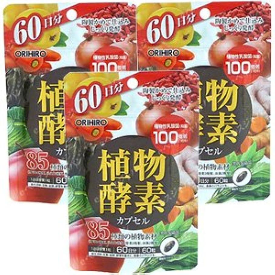 司教スケッチチャンバーオリヒロ 植物酵素カプセル【3袋セット】