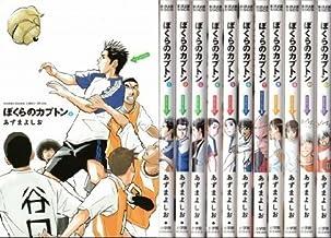 ぼくらのカプトン コミック 全11巻完結セット (ゲッサン少年サンデーコミックススペシャル)