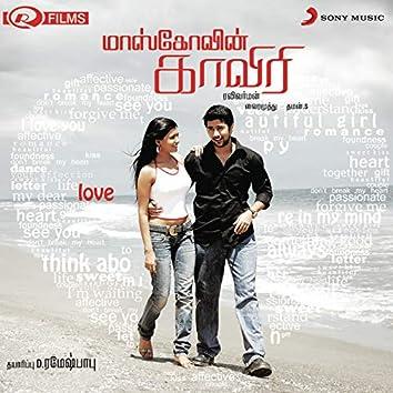 Moscowin Kaveri (Original Motion Picture Soundtrack)
