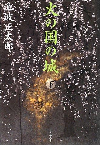 新装版 火の国の城 (下) (文春文庫)