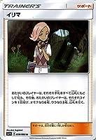 ポケモンカードゲーム サン&ムーン イリマ / コレクション サン(PMSM1S)/シングルカード