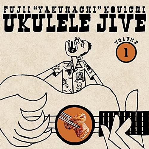ウクレレ ジャイヴ vol.1 / Ukulele Jive vol.1