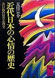 近代日本の心情の歴史―流行歌の社会心理史 (講談社学術文庫 249)