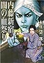 内藤新宿〈3〉闇の血祭り