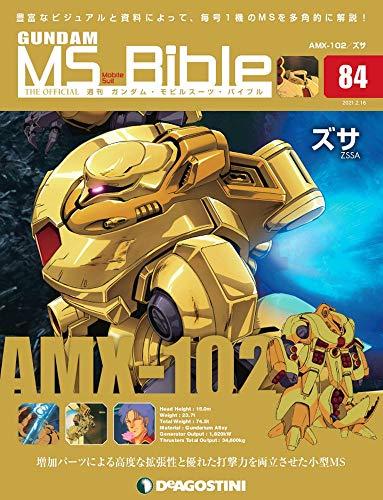 ガンダムモビルスーツバイブル 84号 (AMX-102 ズサ) [分冊百科] (ガンダム・モビルスーツ・バイブル)