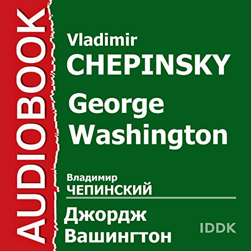 George Washington [Russian Edition]  By  cover art