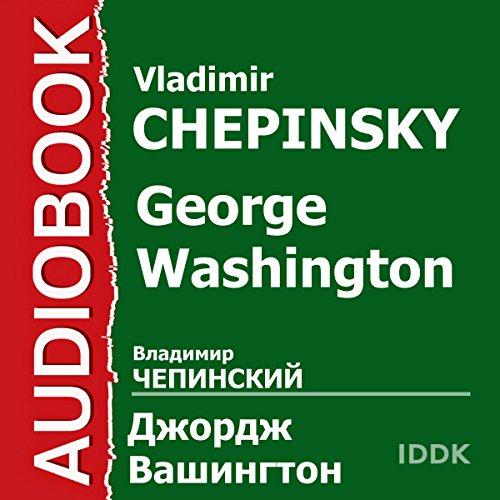 George Washington [Russian Edition] audiobook cover art