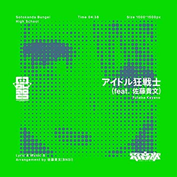 Idol Berserker(feat.Takafumi Sato)