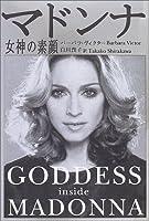マドンナ―女神の素顔
