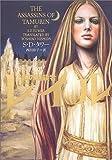 レイル―王国の暗殺者