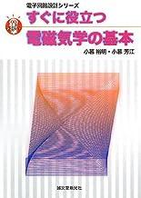 すぐに役立つ電磁気学の基本 (直感でマスター!電子回路設計シリーズ)