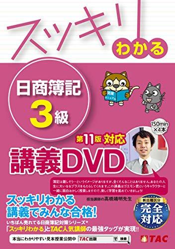 スッキリわかる 日商簿記3級 第11版対応DVD (スッキリわかるシリーズ)