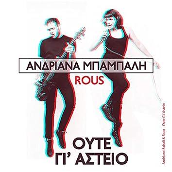 Oute Gi'Asteio (feat. Rous)