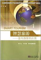 智慧旅游——面向游客的应用