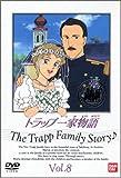 トラップ一家物語(8)[DVD]