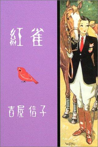 紅雀―吉屋信子少女小説選〈3〉 (吉屋信子少女小説選 (3))