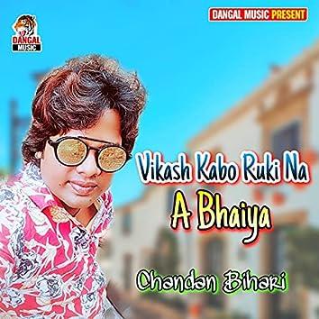 Vikash Kabo Ruki Na A Bhaiya