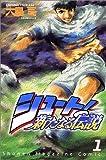 シュート!―新たなる伝説 (1) (講談社コミックス―Shonen magazine comics (2865巻))
