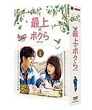最上のボクら with you DVD-BOX2[DVD]