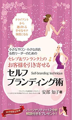 小さなサロン 小さなお店 女性リーダーのためのセレブ&ワンランク上のお客様を引き寄せる セルフブランディング術