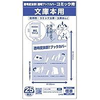 日本製【コミック侍】透明ブックカバー【文庫用】25枚