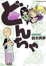 どんちゃ (アクションコミックス COMIC SEED!シリーズ)