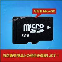 【販売元: Surprise-Collection】MicroSDHCカード8GB Class10/MicroSDカード/ビデオカメラ対応/MicroSDHC Card/メモリーカード/フラッシュメモリ/SDカードビデオカメラ対応sdcard-8gb