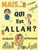 MAIS QUI EST ALLAH ?: Livres musulmans pour enfants (Livres islamiques pour enfants) chapitre 1