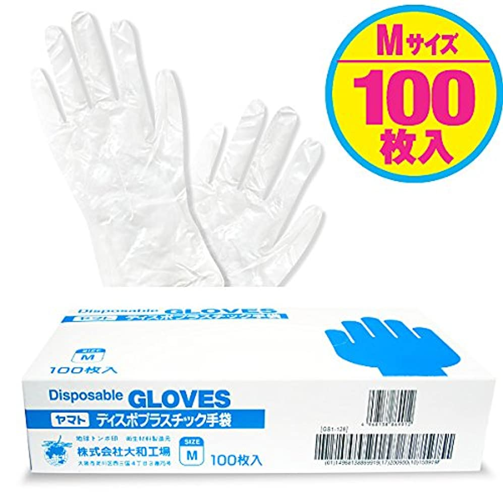 シャーロットブロンテ支援するゆでる使い捨て【プラスチック手袋/Mサイズ 】 高伸縮性プラスチック手袋/パウダーイン 《高品質?医療機関でも使用》
