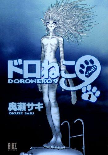ドロねこ9 (1) (バーズコミックス)