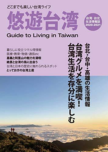 悠遊台湾2020-2021