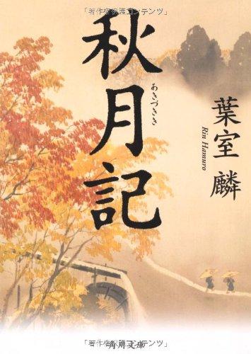秋月記 (角川文庫)