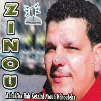 Achek'ha rah katalni nrouh nchoufeha
