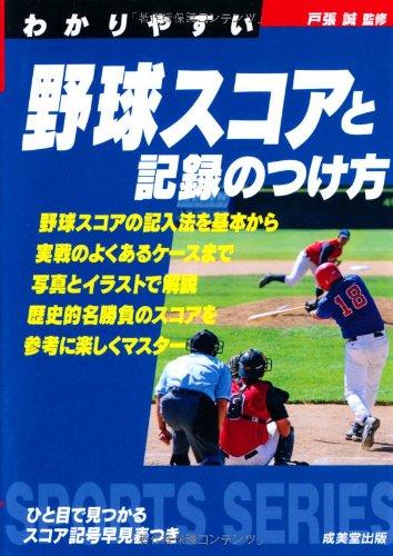 わかりやすい野球スコアと記録のつけ方 (スポーツシリーズ)