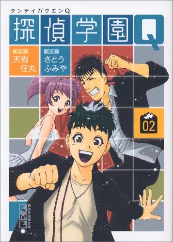 探偵学園Q(2) (講談社漫画文庫)
