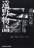 遠野物語 (光文社文庫)
