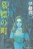 伊藤潤二傑作集(9) 墓標の町 (朝日コミックス)
