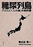 糖尿列島 「10人に1人の病」の黙示録 (角川文庫)