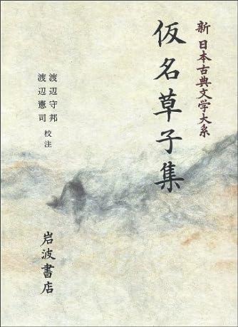 仮名草子集 (新 日本古典文学大系)