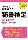 ユーキャンの資格ガイド 秘書検定 (ユーキャンの「資格ガイド」シリーズ)