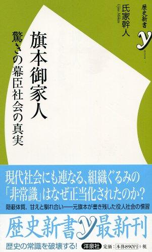 旗本御家人 (歴史新書y)