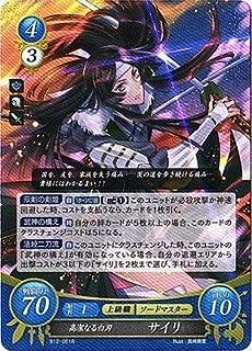 ファイアーエムブレム0/ブースターパック第12弾/B12-061 高潔なる白刃 サイリ R