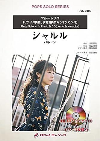 シャルル/バルーン【フルート】(SOL-2092)【ピアノ伴奏譜,模範演奏&カラオケCD付】《ポップスソロシリーズ》
